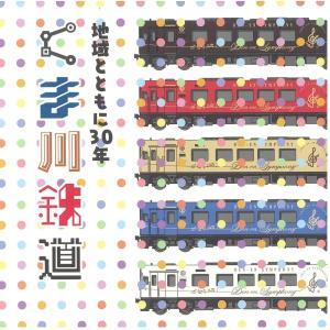 くま川鉄道開業30周年記念誌