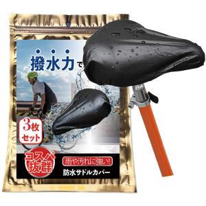 防水サドルカバー 自転車 電動 大型 ロードバイク 雨よけ 3枚セット kumagayashop