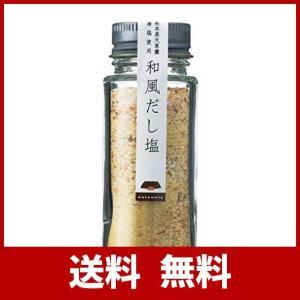 まろやかなうまみのある海塩に『茅乃舎だし』と同じ素材を加えた、今までになかったタイプの調味塩です。 ...