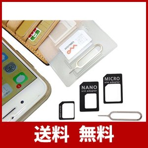 クレカより薄く、カード入れにも楽々入る日本製の超極薄SIMカードホルダー。海外旅行の際のデータ通信に...