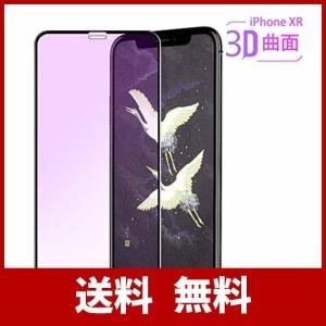 ?【対応機種・ブルーラインカット】iPhone XRガラスフィルム ブルーラインカット?先進なブルー...