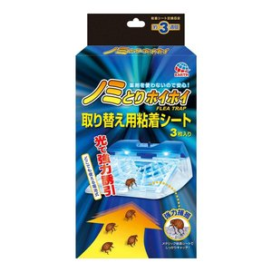 アース・ペット 電子ノミとりホイホイ 取り替え用粘着シート 3枚|kumagayashop