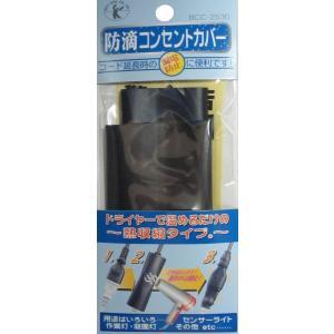 ベスト 防滴コンセントカバー BCC-2530 漏電防止 センサーライト 作業灯 庭園灯|kumagayashop