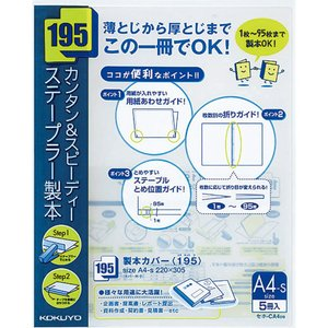 コクヨ 製本カバー 195 A4 5冊入 紺 セホ-CA4DB kumagayashop