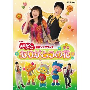 NHKおかあさんといっしょ 最新ソングブック ありがとうの花 DVD|kumagayashop