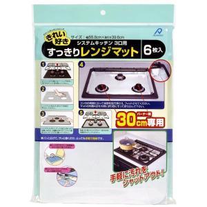 アルファミック すっきりレンジマット システムキッチン3口用 バーナー間30cm用 6枚入り kumagayashop