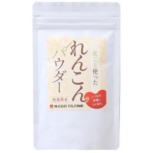 皮ごと使った 徳島産れんこんパウダー 100g kumagayashop