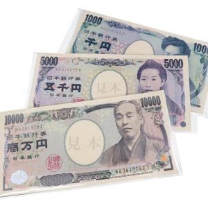 100枚入お札・紙幣用OPP袋 千円・5千円・一万円札が10枚ずつ入る新札や領収書の保管整理 kumagayashop