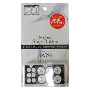 モリト ワンタッチ シャツボタン 縫わない 留めるだけ 簡単 針不要|kumagayashop