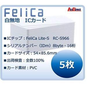 おためし5枚セット フェリカカード FeliCa Lite-S  ライトS ビジネス業務、e-TAX|kumagayashop