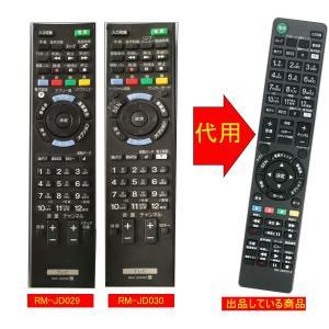 winflike 代替リモコン RM-JD027 JD028JD029 JD030 代替品 ソニー テレビ KDL-22EX540 26EX540 32EX550 40EX750 42W802A 47W802|kumagayashop