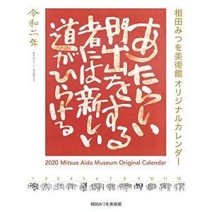 三和技研 相田みつを 2020年 カレンダー CL-473 壁掛け kumagayashop