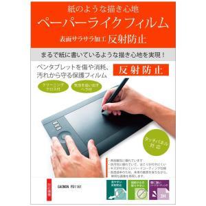 GAOMON PD1161 [11.6インチ(1920x1080)] ペンタブレット用【ペーパーライ...