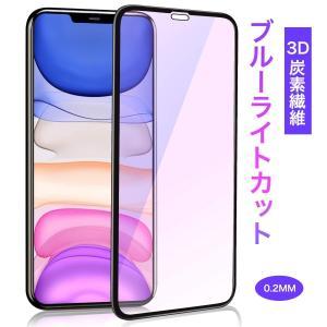 iphone 11pro maxiphone xs max ガラスフィルム ブルーライトカット Miyosa 炭素繊維 3D全面 強化ガラス 液晶保護フィルム日本旭硝子製極薄0.2mm 「角割れ|kumagayashop