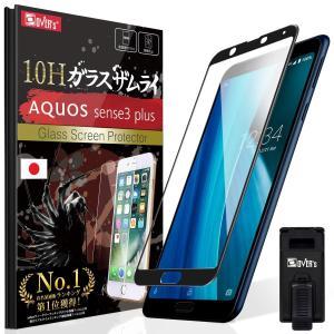 AQUOS Sense3 Plus ガラスフィルム ~ 湾曲まで覆える 3D 全面保護 (黒縁) AQUOS Sense 3 Plus アクオス センス3 プラス (SHV46 SH-RM11) ガラスフィルム フ|kumagayashop