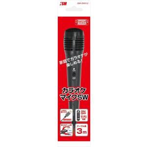 ニンテンドースイッチ用USBマイク『カラオケマイクSW』 - Switch - PS4|kumagayashop