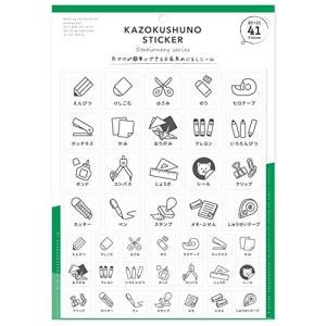 片づけが簡単にできる文房具めじるしシール(整理収納ステッカー、片付けラベル) kumagayashop