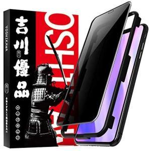 iPhone 11 Pro Max 覗き見防止ガラスフィルム 吉川優品 プライバシー保護