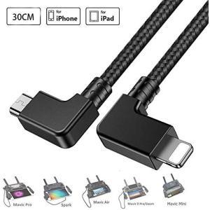 ドローン ケーブル iPhone用ケーブルナイロン素材OTGデータケーブルマイクロ タブレット直角コネクタコード対応 Mavic|kumagayashop