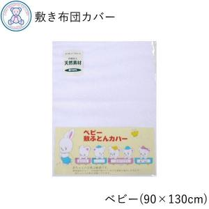 ■カラー 白無地 ■サイズ 90×130cm ■側生地 綿100% ■製造 日本製 サイドファスナー...