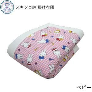 ■カラー ピンク/イエロー/ブルー ■側サイズ 110×135cm ■表地 綿100%(西川リビング...