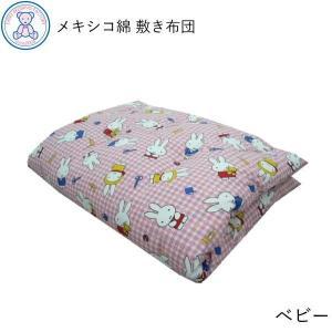 ■カラー ピンク/イエロー/ブルー ■サイズ 90×130cm ■側生地 綿100%(西川リビング)...