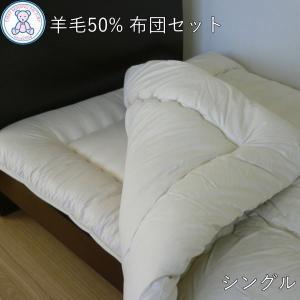 布団セット シングル 日本製 フランス産 ウール50% 羊毛...