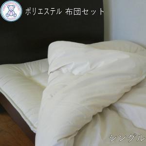 布団セット シングル 日本製 ほこり 出にくい 清潔 掛け布...