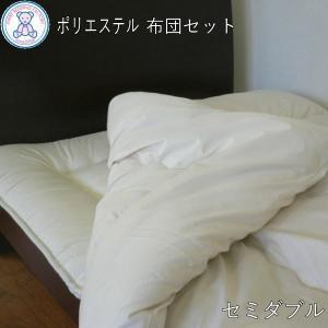 布団セット セミダブル 日本製 ほこり 出にくい 清潔 掛け...