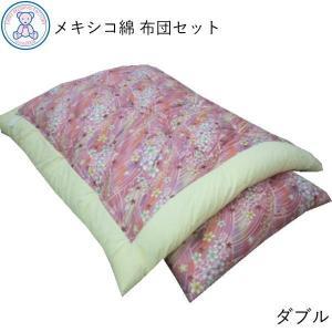 布団セット ダブル 日本製 和掛け布団 和敷き布団 手作り ...