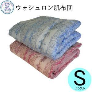 肌掛け布団 シングル 日本製 洗える 肌布団 ウォッシャブル...