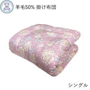 掛布団 シングル 掛け布団 日本製 羊毛 掛け布団 掛布団 シングルの写真