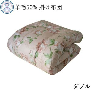 掛布団 ダブル 掛け布団 日本製 羊毛 掛け布団 掛布団 ダブルの写真