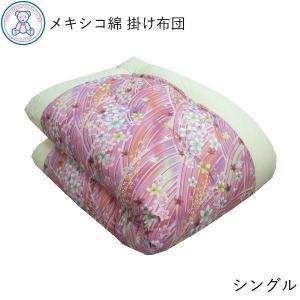 掛布団 シングル 日本製 和掛け布団 手作り 綿布団 和布団の写真