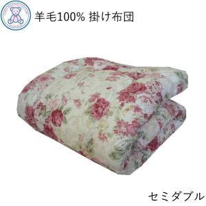 掛け布団 セミダブル 日本製 フランス産 ウール100% 羊...