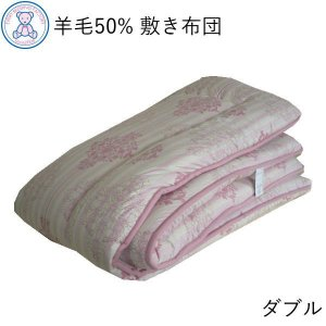 敷布団 ダブル 敷き布団 日本製 固綿 羊毛 敷布団 敷き布...