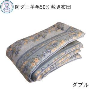 敷布団 ダブル 敷き布団 防ダニ 抗菌 防臭 日本製 羊毛 敷き布団 敷布団 ダブルの写真