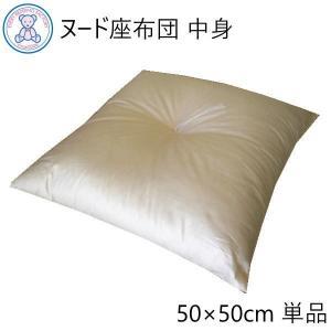 ■カラー ヌード(生成り無地) ■サイズ 50×50cm ■側生地 綿100% ■詰め物 綿わた10...