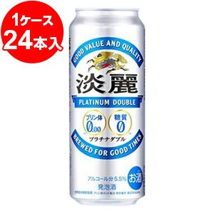 キリン 淡麗プラチナダブル 500ml缶(24缶入)