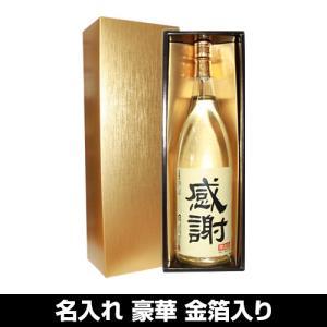 名入れ 金箔入り 純米焼酎1.8L瓶 豪華ギフト箱・包装付|kumakuma