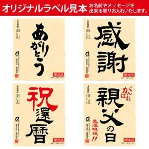 名入れ 金箔入り 純米焼酎1.8L瓶 豪華ギフト箱・包装付|kumakuma|02