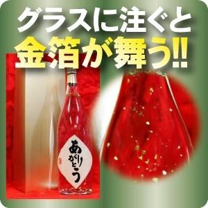 名入れ 金箔入り 純米焼酎1.8L瓶 豪華ギフト箱・包装付|kumakuma|03