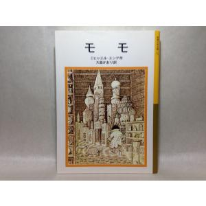 モモ 岩波少年文庫 ミヒャエル・エンデ