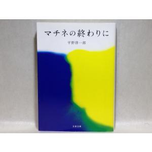 マチネの終わりに (文春文庫) 平野啓一郎