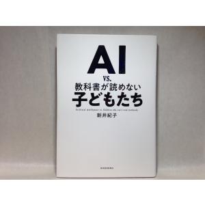 AI vs. 教科書が読めない子どもたち (単行本)