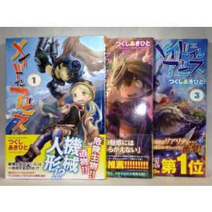 メイドインアビス コミック 1〜4巻セット つくし あきひと