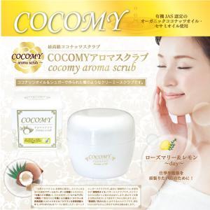 最高級ココナッツスクラブ COCOMY アロマスクラブ ローズマリー&レモン 120g|kumamiru