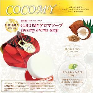 最高級ココナッツソープ COCOMY アロマスソープ ミント&シトラス 40g|kumamiru