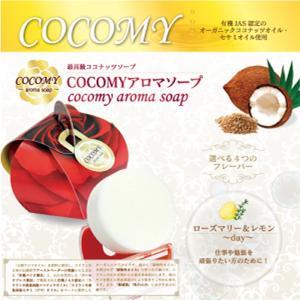 最高級ココナッツソープ COCOMY アロマスソープ ローズマリー&レモン 40g 3個入り|kumamiru
