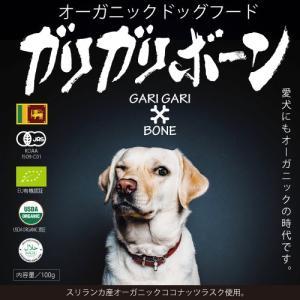 オーガニック ドッグフード ガリガリボーン 1袋 100g|kumamiru
